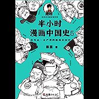 半小时漫画中国史5(中国史大结局!笑着笑着,大清就亡了!漫画科普开创者混子哥陈磊新作!其实是一本严谨的极简中国史…