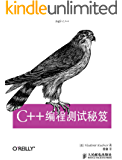 C++编程调试秘笈(异步图书)