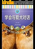 学会与爱犬对话 (家有宠物丛书)