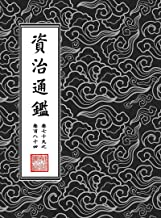 資治通鑑典藏本中冊 (Traditional Chinese Edition)