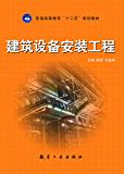 """建筑设备安装工程 (普通高等教育""""十二五""""规划教材)"""