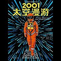 2001:太空漫游(读客熊猫君出品。刘慈欣说:我所有作品都是对《2001:太空漫游》的拙劣模仿!科幻历史上的杰作!)