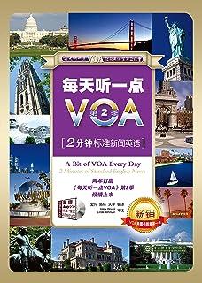 每天听一点VOA 2分钟标准新闻英语 (English Edition)