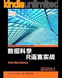 数据科学:R语言实战(异步图书)