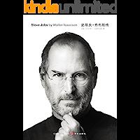 史蒂夫·喬布斯傳(Steve Jobs:A Biography)(喬布斯唯一正式授權傳記中文版)(修訂版) (中信十年人…