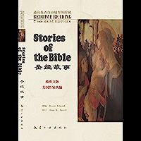 床头灯英语5000词纯英文:圣经故事 (5000词床头灯英语学习读本) (English Edition)