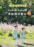 Suki和Sula的早教游戏笔记 0~3岁(人气早教博主安潇手把手教您在家做早教)