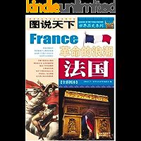 法国(全彩图本) (图说天下/世界历史系列 7)
