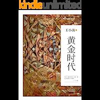 黃金時代-王小波經典作品集 (先鋒文庫)