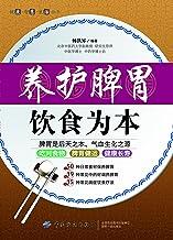 养护脾胃 饮食为本 (健康·智慧·生活丛书)