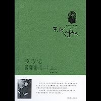 变形记(改变《百年孤独》作者马尔克斯一生的文学启蒙书) (卡夫卡小说全集)
