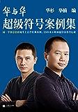 华与华超级符号案例集(同一个创意套路诞生上百个经典案例,19年来不断颠覆中国各个行业!)