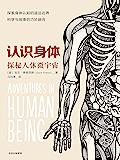 """认识身体:探索人体微宇宙(一部罕见的人体构造散文,带你看见""""医生眼中的人体微宇宙"""",还有那些我们天天使用却一知半解的身体…"""