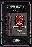 克苏鲁神话1-3(套装共3册)