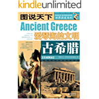 古希腊(全彩图本) (图说天下/世界历史系列 3)