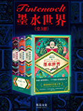墨水世界(德国的《哈利·波特》,柯奈莉亚·冯克奇幻经典,媲美罗琳的魔法世界和托尔金的中洲世界)(套装共3册)