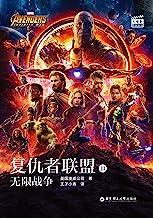 大电影双语阅读. 复仇者联盟3:无限战争 Avengers: Infinity War (English Edition)