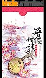 簪缨世族(全集)