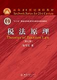 税法原理(第七版) (面向21世纪课程教材)
