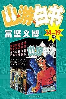幽游白书(14-19卷)
