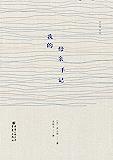 我的母亲手记【比肩川端康成、三岛由纪夫的日本文坛巨匠井上靖自传作品!热门电影《我的母亲手记》的原著!最动人的亲情羁绊、最…