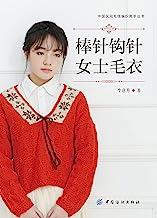棒针钩针女士毛衣 (中国民间毛线编织高手丛书)