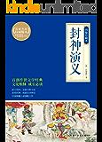 封神演义:绣像珍藏本:全2册 (博集文学典藏系列)
