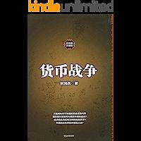 货币战争1(百万畅销书,中美贸易战必读!重温货币战争的硝烟与悲壮,警示、启迪未来的全球金融格局)