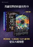 风靡世界的科普系列01:爱因斯坦、扎克伯格、比尔·盖茨等诸多大咖推荐(经典科普读物,满足你对世界所有好奇!套装共5册。)