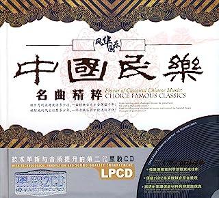 中国民乐名曲精粹(CD)
