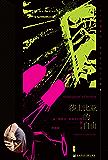 莎士比亚的自由【这个时代极具影响力的莎学家,新历史主义泰斗级人物】 (甲骨文系列)