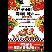 半小时漫画中国史(番外篇):中国传统节日(读客熊猫君出品。屈原自己都过端午,清明原来不用扫墓。看半小时漫画,传统节日的来…