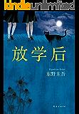 放学后(东野圭吾成名作,获江户川乱步奖。这一次放学后,你还躲得掉吗?) (东野圭吾TOP10 8)