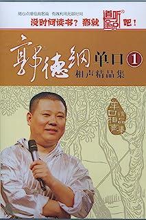 郭德纲单口相声精品集1(5CD)