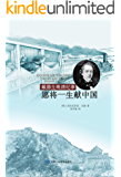 愿将一生献中国:戴德生晚清纪事(戴德生一生在中国劳苦,最后死在中国,葬在中国。)