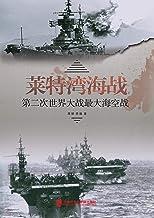 莱特湾海战:第二次世界大战最大海空战