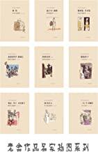 老舍作品名家插图系列·全9册