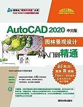AutoCAD 2020中文版园林景观设计从入门到精通