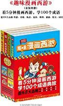 趣味漫画西游(全4册)(看5分钟漫画西游,学100个成语典故。幽默、爆笑、搞怪,在笑声中学习传统文学)