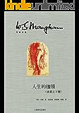 人生的枷锁【上海译文出品!天才作家毛姆的天才的著作,带有自传性质,酝酿十余年,毛姆最满意代表作品】(插图本·套装上下册…