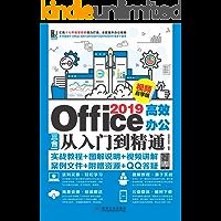Office 2019高效办公三合一从入门到精通:视频自学版