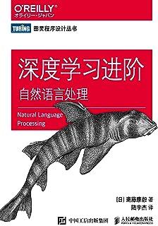 深度学习进阶:自然语言处理(畅销书《深度学习入门:基于Python的理论与实现》续作,轻松入门自然语言处理)(图灵图书)