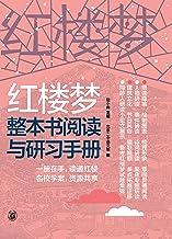 红楼梦整本书阅读与研习手册(上) (中华书局)
