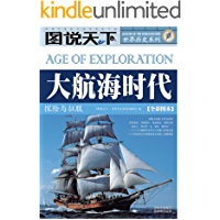 大航海时代:探险与征服(全彩图本) (图说天下·世界历史系列 13)