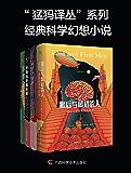 """""""猛犸译丛""""系列经典科学幻想小说(全 4 册)"""