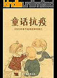 童话抗疫——2020年春节抗疫故事特辑三(用孩子喜闻乐见的故事体,普及防疫背后的科学知识。)
