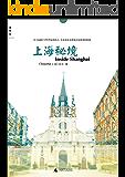 上海秘境 (理想国)