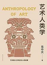 艺术人类学(易中天美学代表作,理解音乐、雕塑、戏剧、绘画等艺术的起源与本质) (易中天美学三部曲 3)