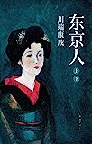 东京人(继《雪国》之后,超长篇巨著,直面美的残缺与毁灭,生存的艰难,人的欲望与孤独。) (川端康成典藏全集 10)