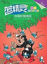 倒霉的格格巫(蓝精灵漫画经典珍藏版)(比利时经典漫画!大幽默大智慧,86个漫画故事,培养孩子社会交往能力,全面健康人格)